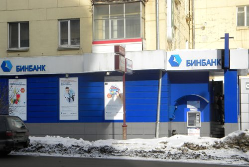 ОАО «Бин Банк». Малышева, 17а