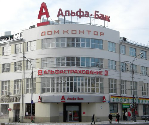 ОАО «Альфа-Банк». Малышева, 42