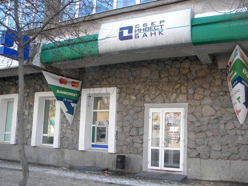 ЦБ РФ отозвал лицензию у екатеринбургского Сберинвестбанка