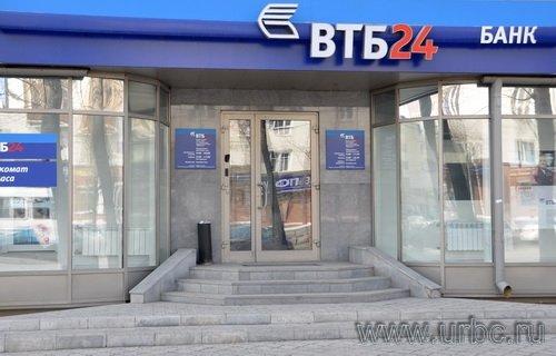 поводу выбора втб 24 банк официальный сайт телефон горячей линии банк подал суд