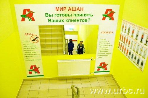 В зоне «только для персонала» то и дело встречаются напоминания о моральном кодексе работника «АШАНа»
