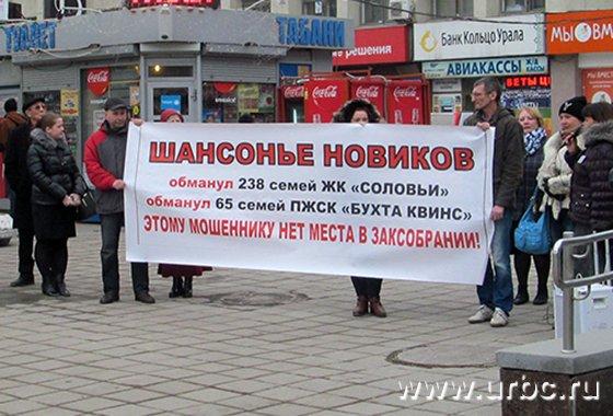 Участники митинга призывали не допустить избрания Новикова в Заксобрание Свердловской области