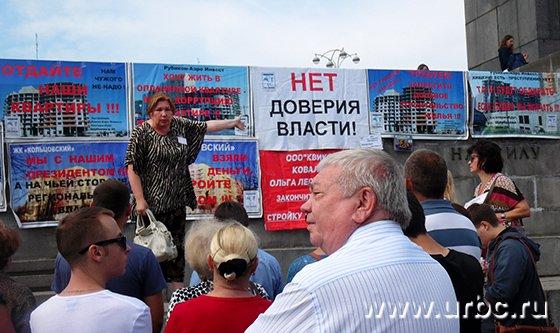 Обманутые пайщики и дольщики Екатеринбурга требуют защитить их права
