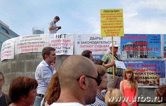 Активный протест заявили обманутые дольщики ЖК «Щербакова»