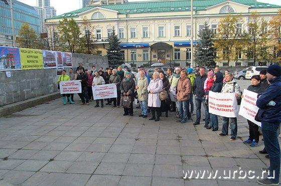 Пайщики и дольщики жилья с нескольких проблемных площадок Екатеринбурга вновь вышли на митинг